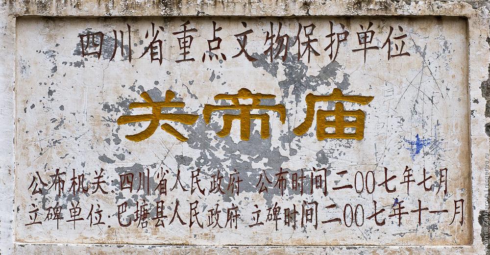 достопримечательность в Китае