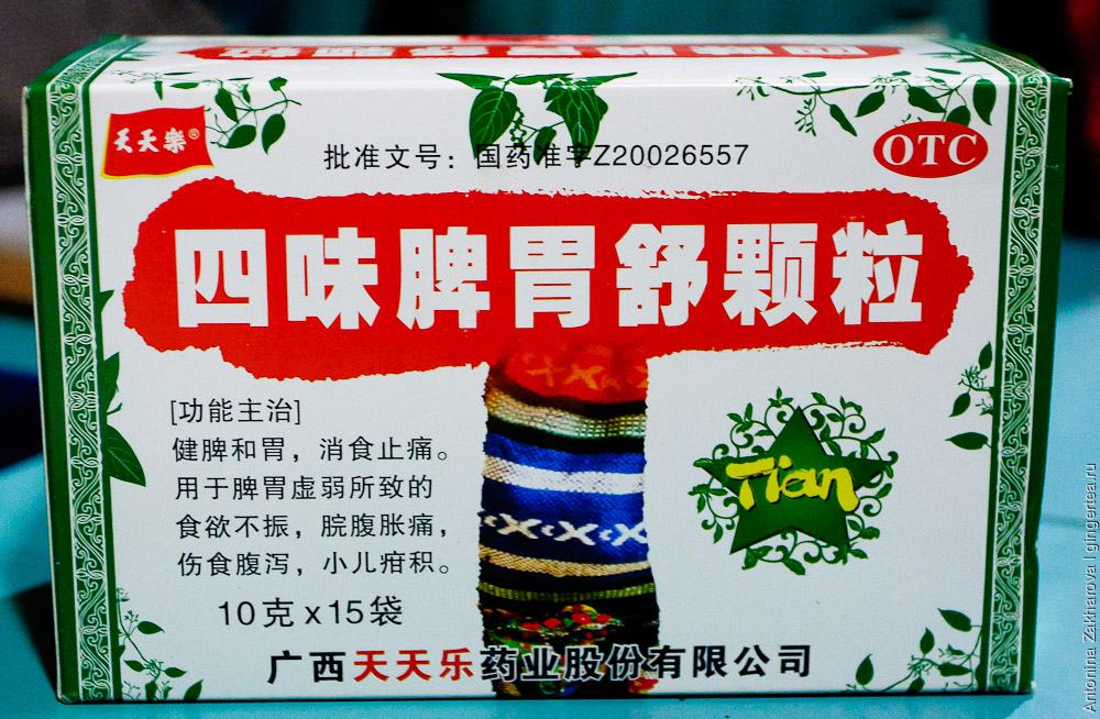 как в Китае выглядят лекарства