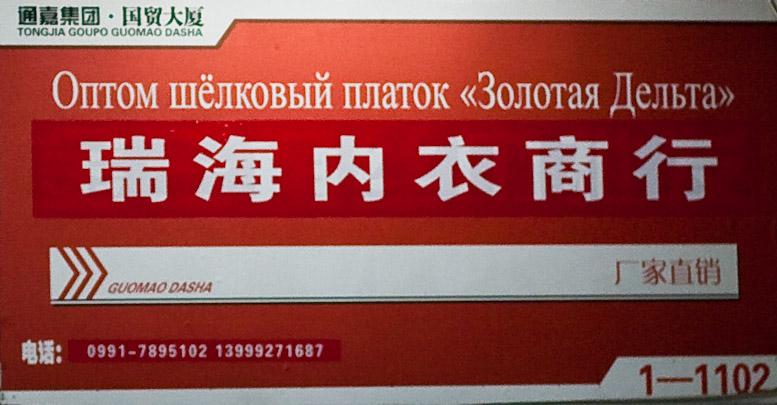 Смешные русские вывески в китайском Урумчи