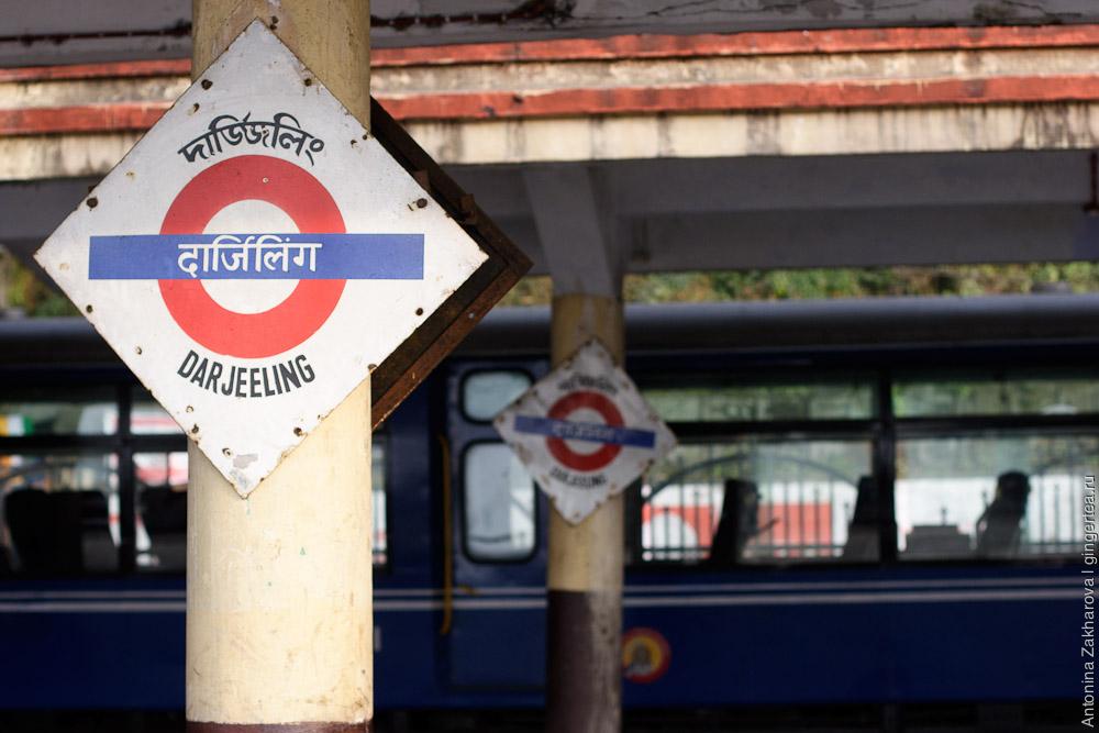 Западная Бенгалия   не совсем Индия. Курсеонг и Дарджилинг