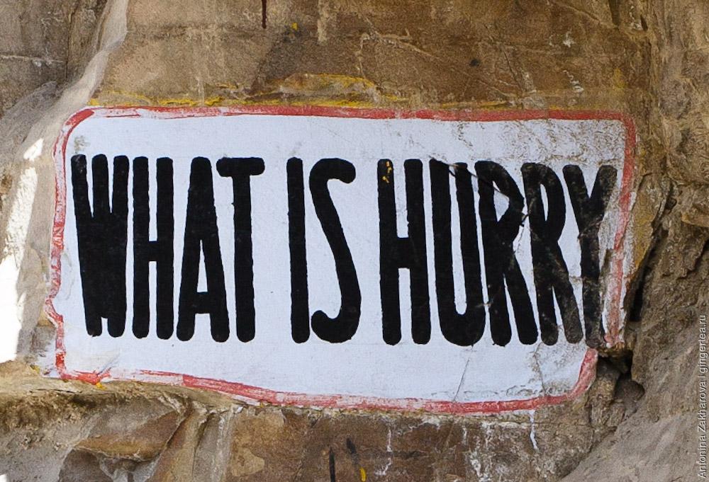 зачем торопиться, what is hurry