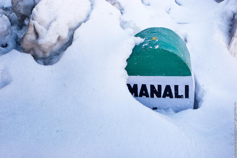 заснеженный дорожный указатель Манали
