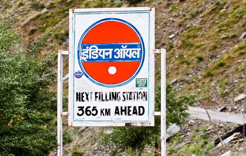 Инднефть предупреждает: следующая заправка через [целых] 365 километров