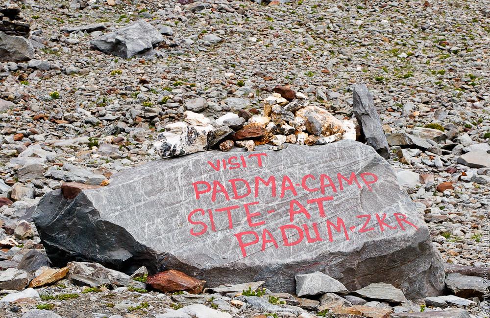 Реклама на камнях по пути к перевалу Шинго-Ла