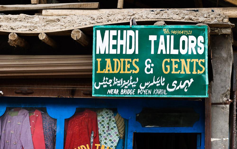 швейная мастерская в Каргиле, Индия