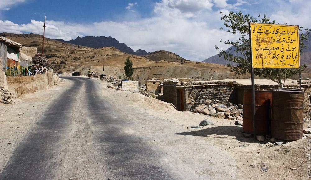 деревня на пути из Каргила на перевал Хамботинг-Ла