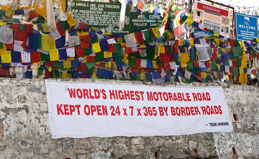 табличка на перевале Кардунг-Ла: самый высокий автомобильный перевал, открыт 365 дней в году