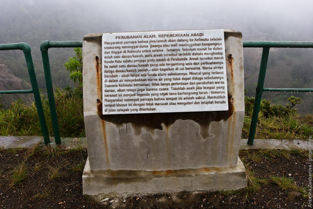 Разноцветные озера на вулкане Келимуту