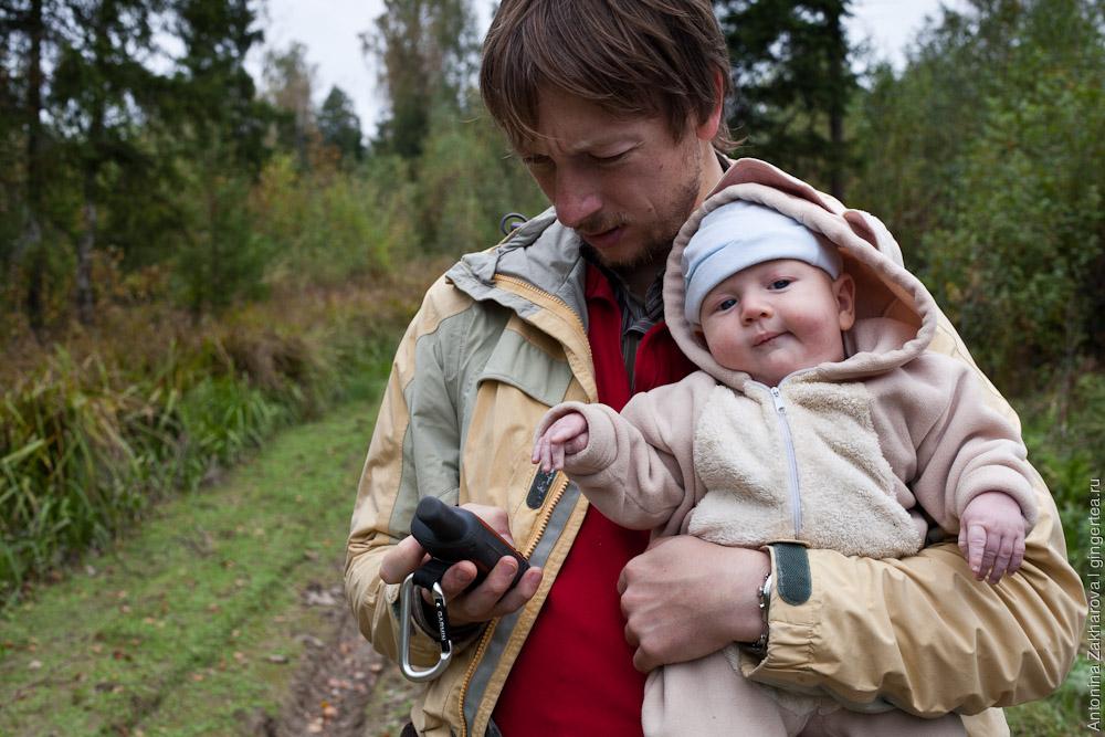 в одной руке gps, в другой - маленький ребенок