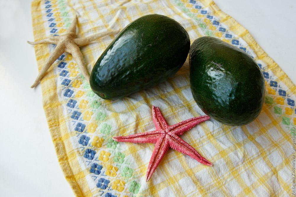 авокадо и морская звезда