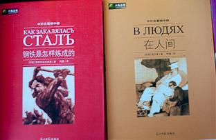 Мировая культура в Китае. Русские книги в китайском издании
