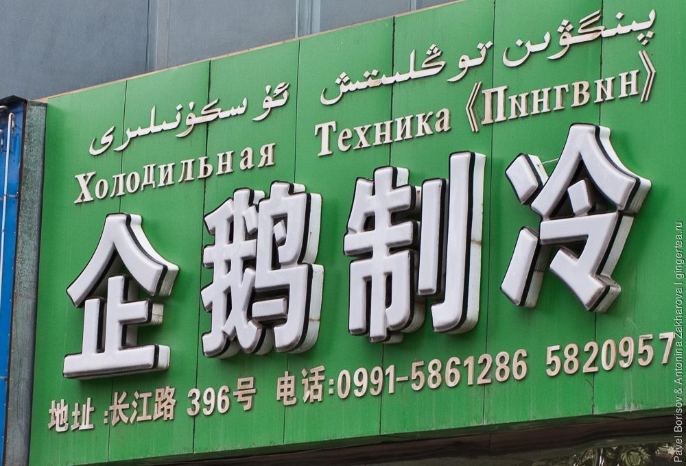 вывески на русском языке Урумчи, Китай