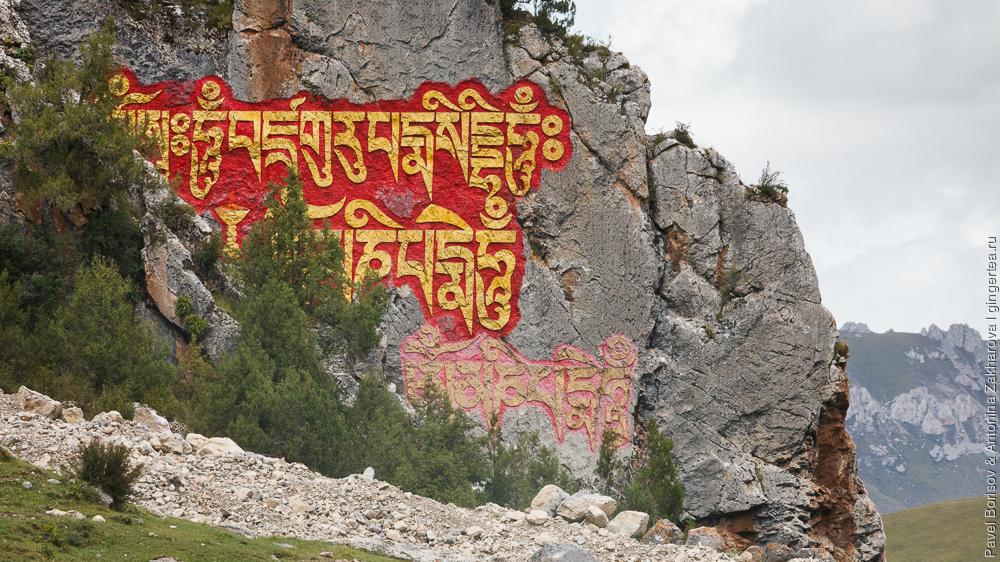 мантры выбиты на скале в Цинхае