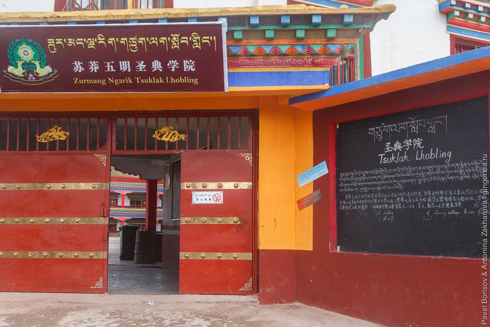 колледж в Тибете