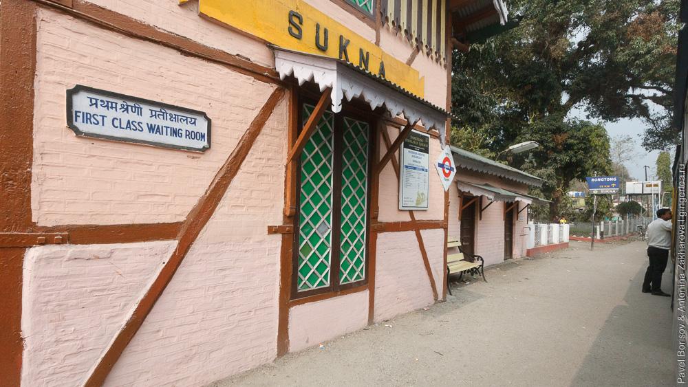 станция Сукна Дарджилингская Гималайская железная дорога