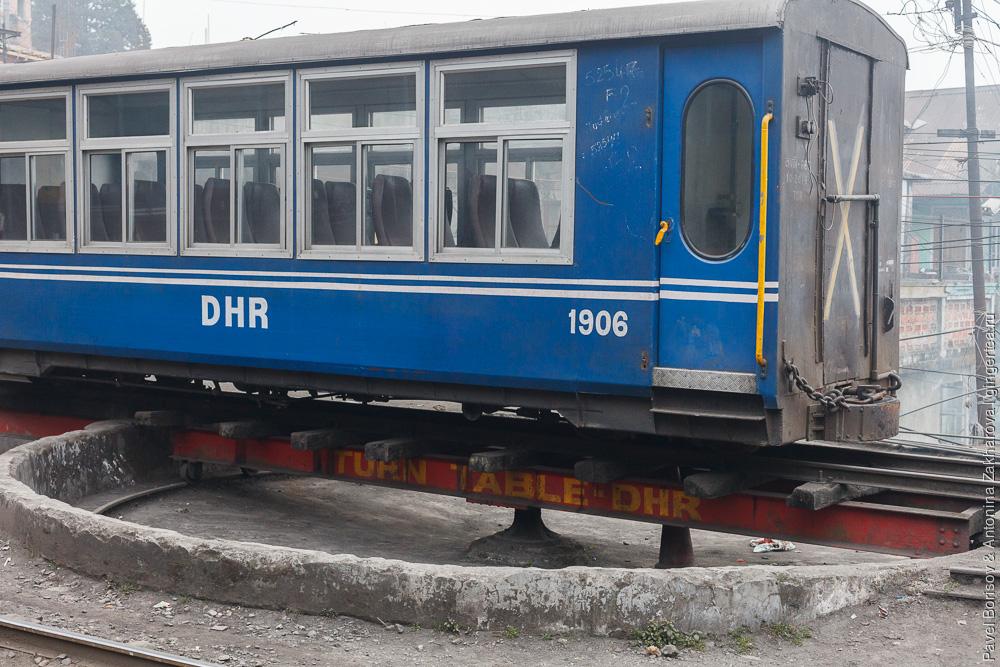 Старинный разворотный круг в Дарджилинге, Гималайская железная дорога