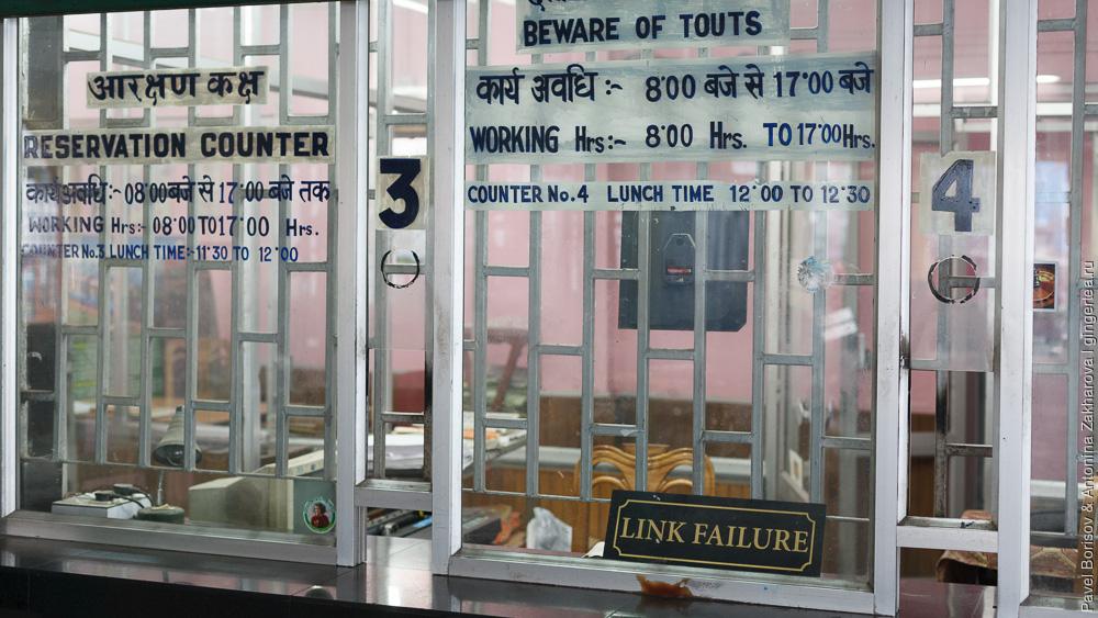 Вокзал в Дарджилинге, билетные кассы, Гималайская железная дорога
