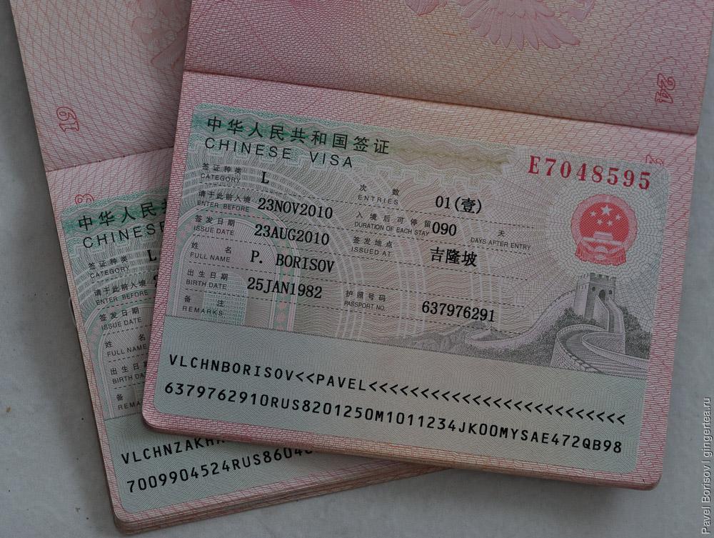 Как мы получили визу Китая в Куала Лумпуре