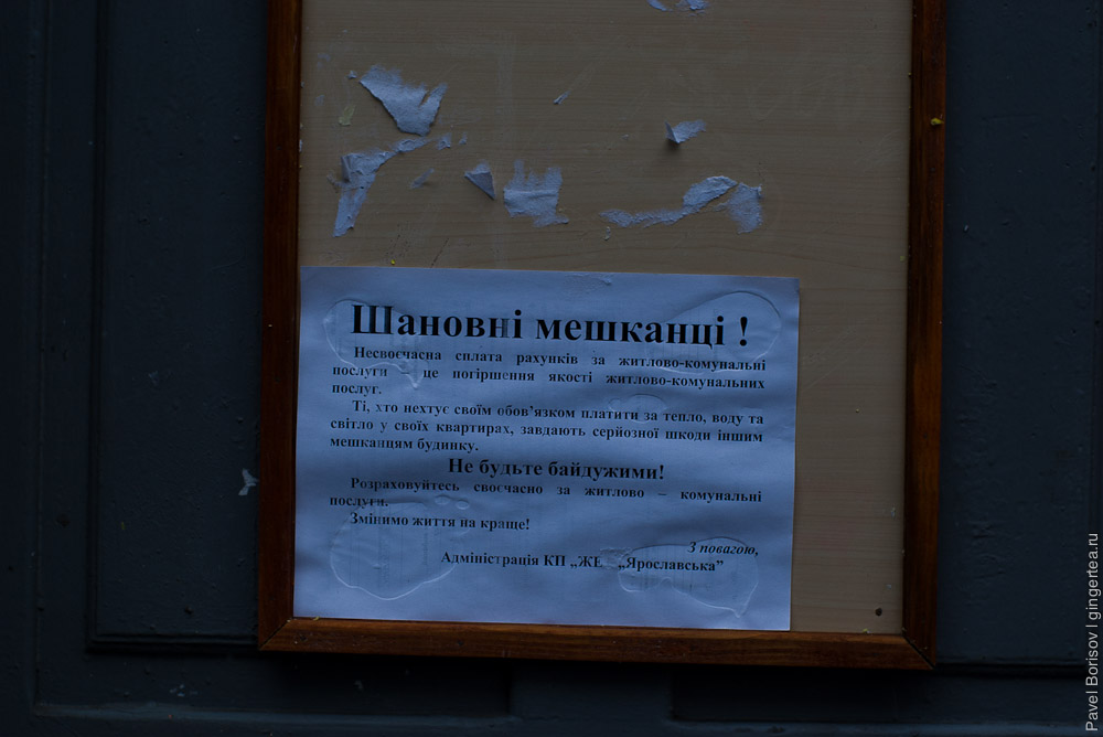 Выходной день в Киеве