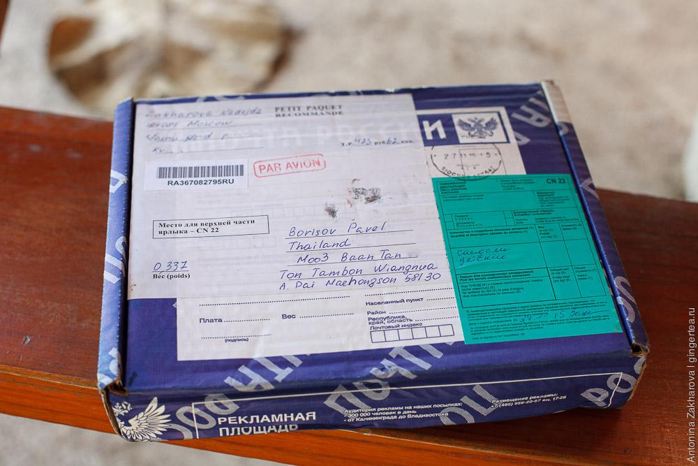 посылка из России в Таиланде