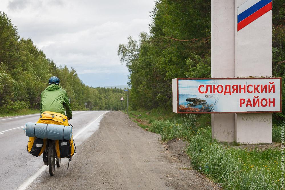велосипедист в велопоходе, участок Байкал - Хубсугул
