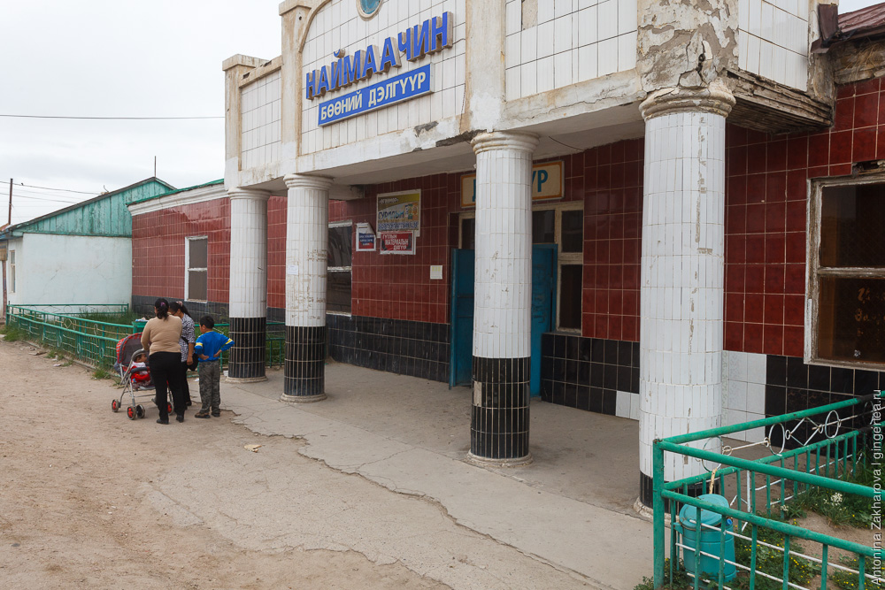 магазин в Монголии